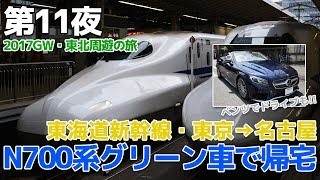【2017GW・東北】第11夜・東海道新幹線のぞみN700系グリーン車でグダグダ帰宅 / 東京→名古屋