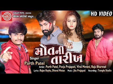 Parth Patel ||Mot ni Tarikh ||New Gujarati Song 2019||Full HD Video