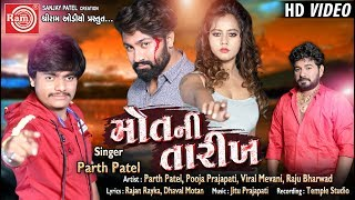 Parth Patel ||Mot ni Tarikh ||New Gujarati Song 2019||Full HD