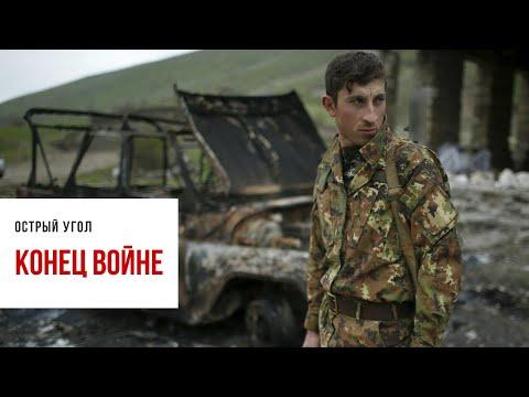 Война в Карабахе закончилась. В чем суть договоренностей. Кто победил