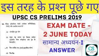 UPSC 2019 Answer key GS Paper-1, 2 June 2019