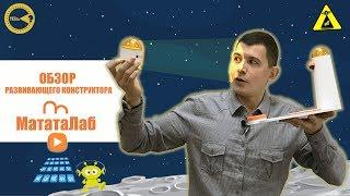 MatataLAB - программирование с пеленок!