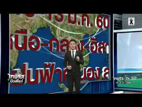 """""""ย่างพระบาทที่ยาตรา"""" กาแฟเศรษฐกิจ - วันที่ 10 Jan 2017 Part 6/13"""