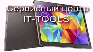 Замена защитного стекла на Samsung Tab S (SM-T800)