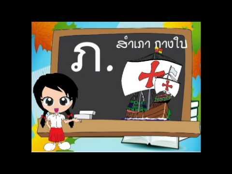 ื่สื่อการเรียนการสอนวิชาภาษาไทย ก-ฮ