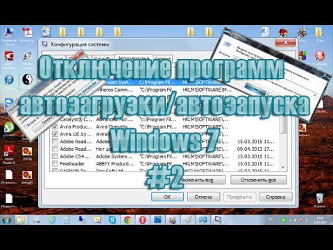 Вопрос: Как изменить программы автозагрузки в Windows 7?