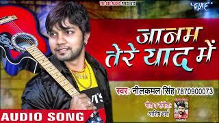 हिट हो गया #Neelkamal_Singh का सबसे सुपरहिट (Audio Song) Janam Tere Yaad Me - Bhojpuri Song 2019 New