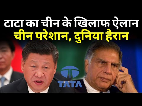 CHINA के खिलाफ मुकेश TATA का बड़ा ऐलान, PM Modi To Support Every Country Now | Exclusive Report