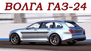Как вам новая «Волга» (2019) ГАЗ-2402
