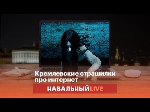 Суверенный рунет: изолируй и властвуй