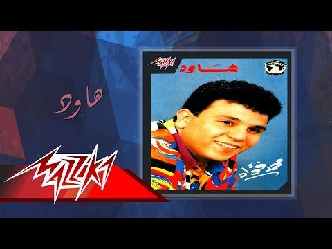 استماع اون لاين mp3 هاود - محمد فؤاد