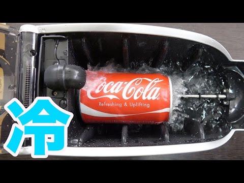 コーラを一瞬で冷やす装置がハンパなかった!
