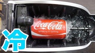 コーラを一瞬で冷やす装置がハンパなかった! thumbnail