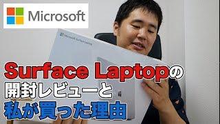 2017年7月20日に日本で発売されたマイクロソフト Surface Laptopの開封...