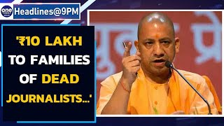 Yogi Adityanath gives ₹10 lakh aid to families of journalists who died of Covid   Oneindia News