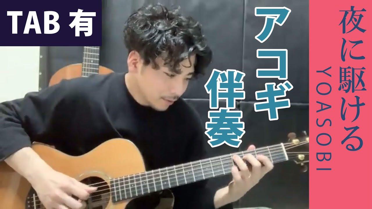 【TAB有】夜に駆ける YOASOBI 伴奏 男性バージョンです