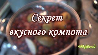 Как сварить вкусный компот  - секрет