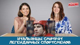 Легенды спорта из СССР: реакция итальянцев