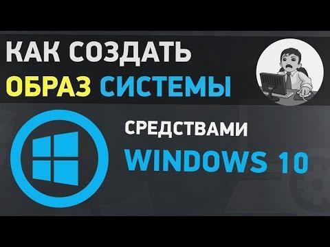 Урок #5. Как создать образ системы в Windows 10. Резервное копирование системы