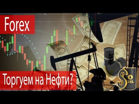 Нефть на Форекс. Форекс или Чикаская Биржа?