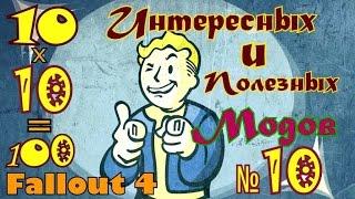 Fallout 4. 10 интересных и полезных модов 10.