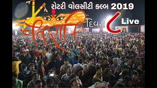 Live Navratri 2019 | Day 8 | Mayur Soni | Rotary WallCity Bhuj | Hill Garden |