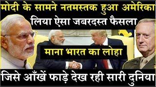 India के आगे झुकने को मजबूर हुआ अमरीका भारत की ताकत का माना लोहा \US changes name of Pacific Command