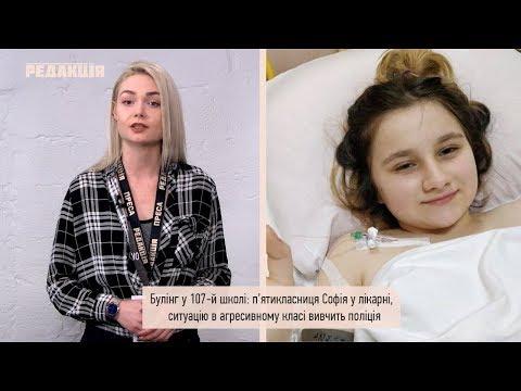 Буллинг или эпилепсия?//Скандал в 107-й школе Одессы/Пятиклассница в больнице