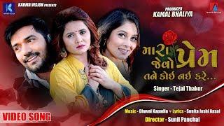 Gambar cover Mara Jevo Prem Tane Koi Nay Kare | Tejal Thakor | Video Song