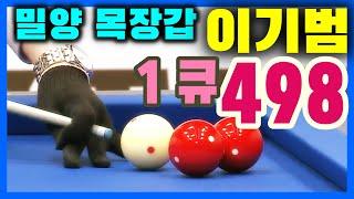 🇰🇷BilliardsScoringShot당구득점샷➖⚈ 이기범 한큐 498점 (경배하라!)