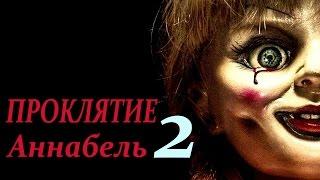Проклятие Аннабель 2 [2017] Русский Тизер