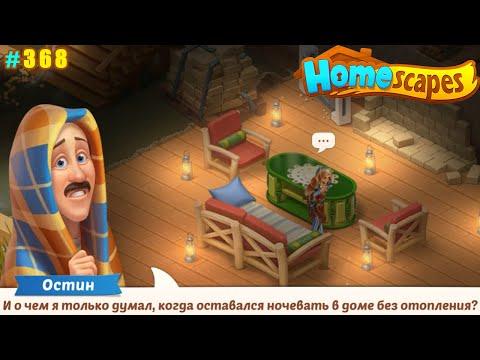 HomeScapes Дворецкий #368 (уровни 2694-2701) Первая ночь в Новом Доме и Морозные впечатления