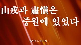 [옴니버스 한국사] 제6장.숙신과 산융 ( 3 of 6…