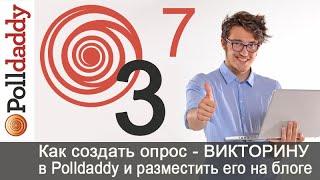 Урок 35-7. Опитування-вікторина в Polldaddy. Як налаштувати порядок питань при створенні опитування-вікторини