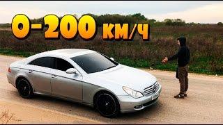 0-200км/Ч Банан За 750 000р. Mercedes-Benz Cls 500