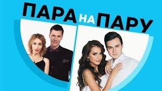 Николай Соболев и Полина Чистякова в шоу «Пара Напрокат»