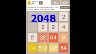 Тактика в игре 2048