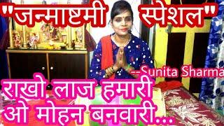 जन्माष्टमी स्पेशल राखो लाज हमारी ओ मोहन Super hit Krishna bhajan Bhajan bhajan bela geet