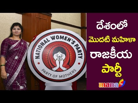 India's First Women's Party | Swetha Shetty | National Women's Party | Manatv