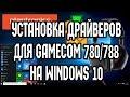 Установка драйверов для GameCom 780 788 на Windows 10 mp3