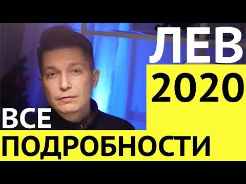 ЛЕВ гороскоп 2020 подробно гороскоп   лев 2020 год крысы Павел Чудинов