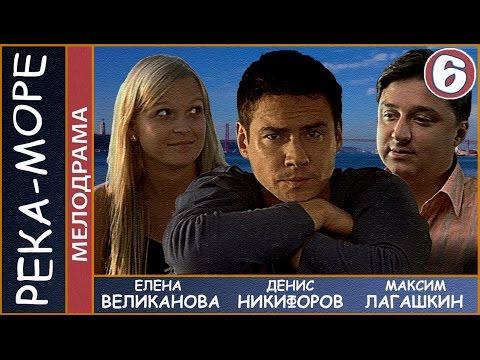 Река-море (2008). 6 серия. Мелодрама, комедия. 📽