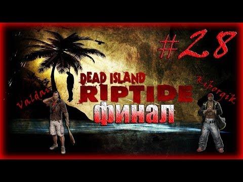 Смотреть прохождение игры [Coop] Dead Island Riptide. Серия 28 - Финал.