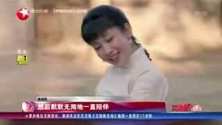 秦海璐:陈宝国可爱、可敬! 为了陈宝国接拍《老酒馆》?【看看星闻】【东方卫视官方HD】