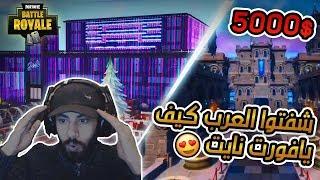 شفتوا العرب كيف يا فورت نايت ..!! Fortnite