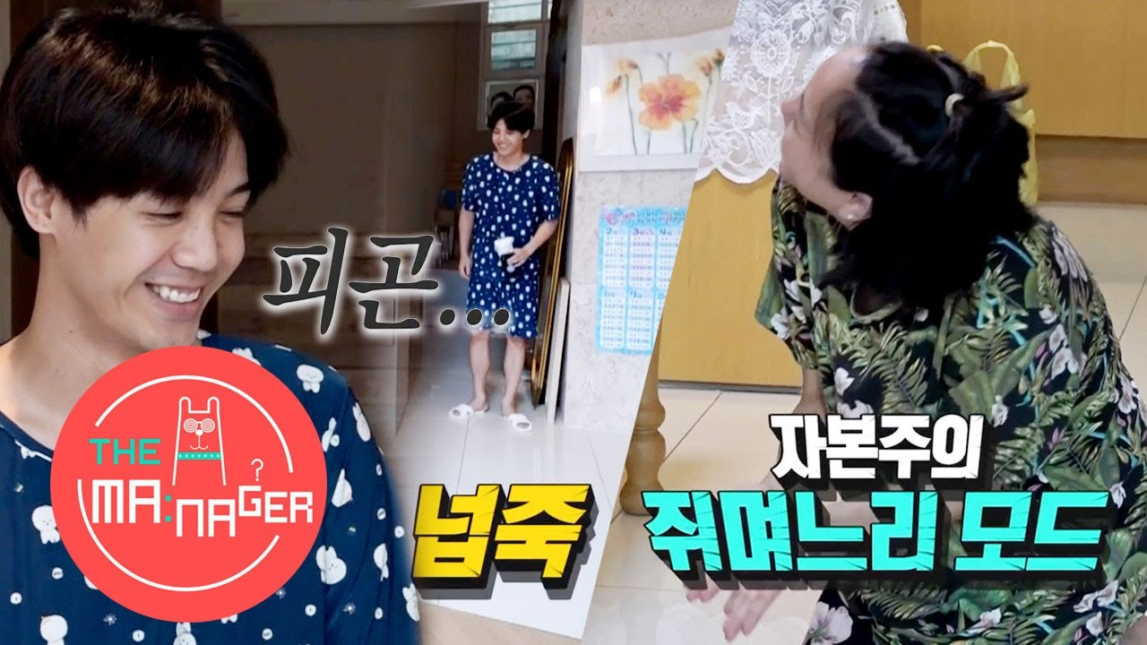 Download CEO Bang, the payday is coming [The Manager Ep 117]