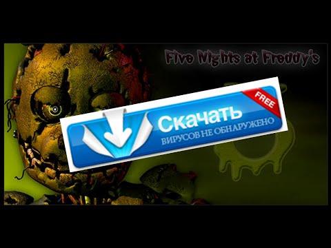 Five Nights at Freddys 3 #4 | Скачать игру!!!