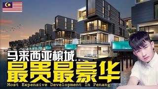 馬來西亞【檳城最貴最豪華住宅區】