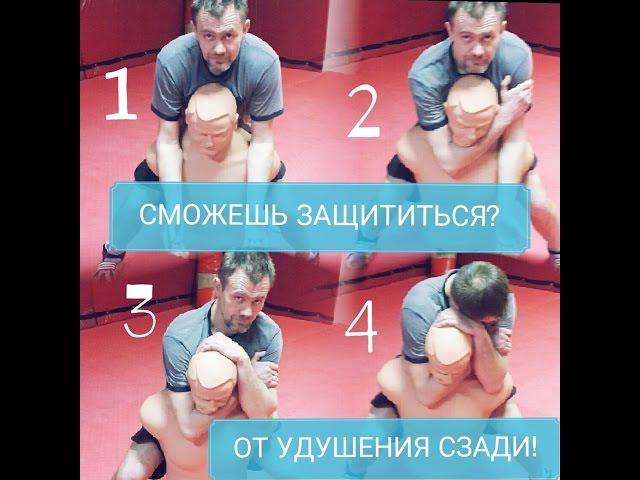 Защита от удушающего сзади. Москва грэпплинг Самооборона 100 % окружен ,но не сломлен.