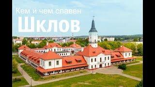Путешествие по Беларуси. Кем и чем славен  Шклов.